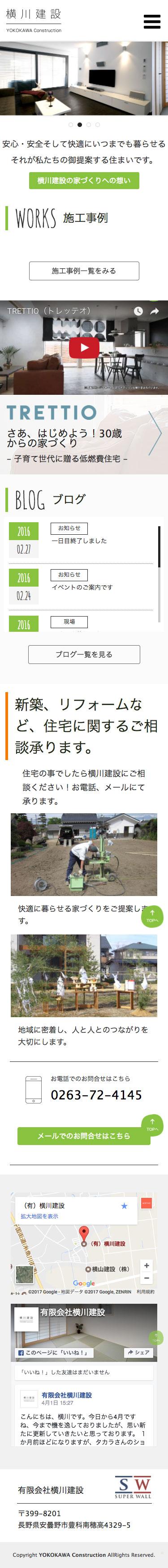 有限会社 横川建設のスマートフォンデザイン