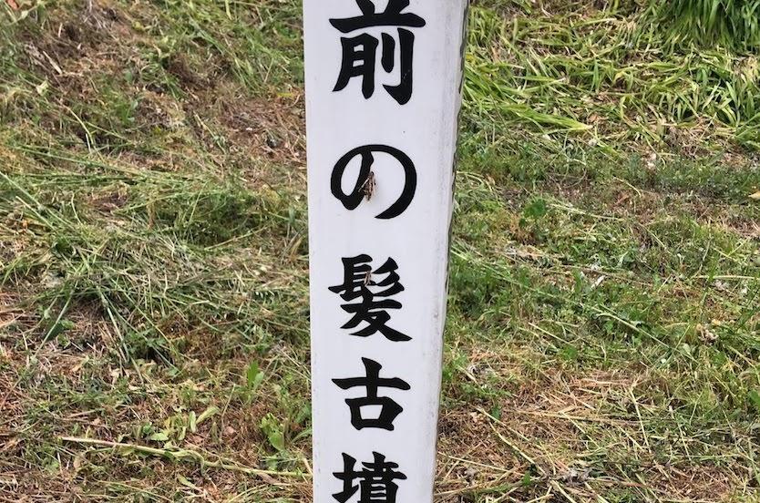 長野県の古墳を紹介。のアイキャッチ